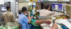機械加工・組立・技術室・検査